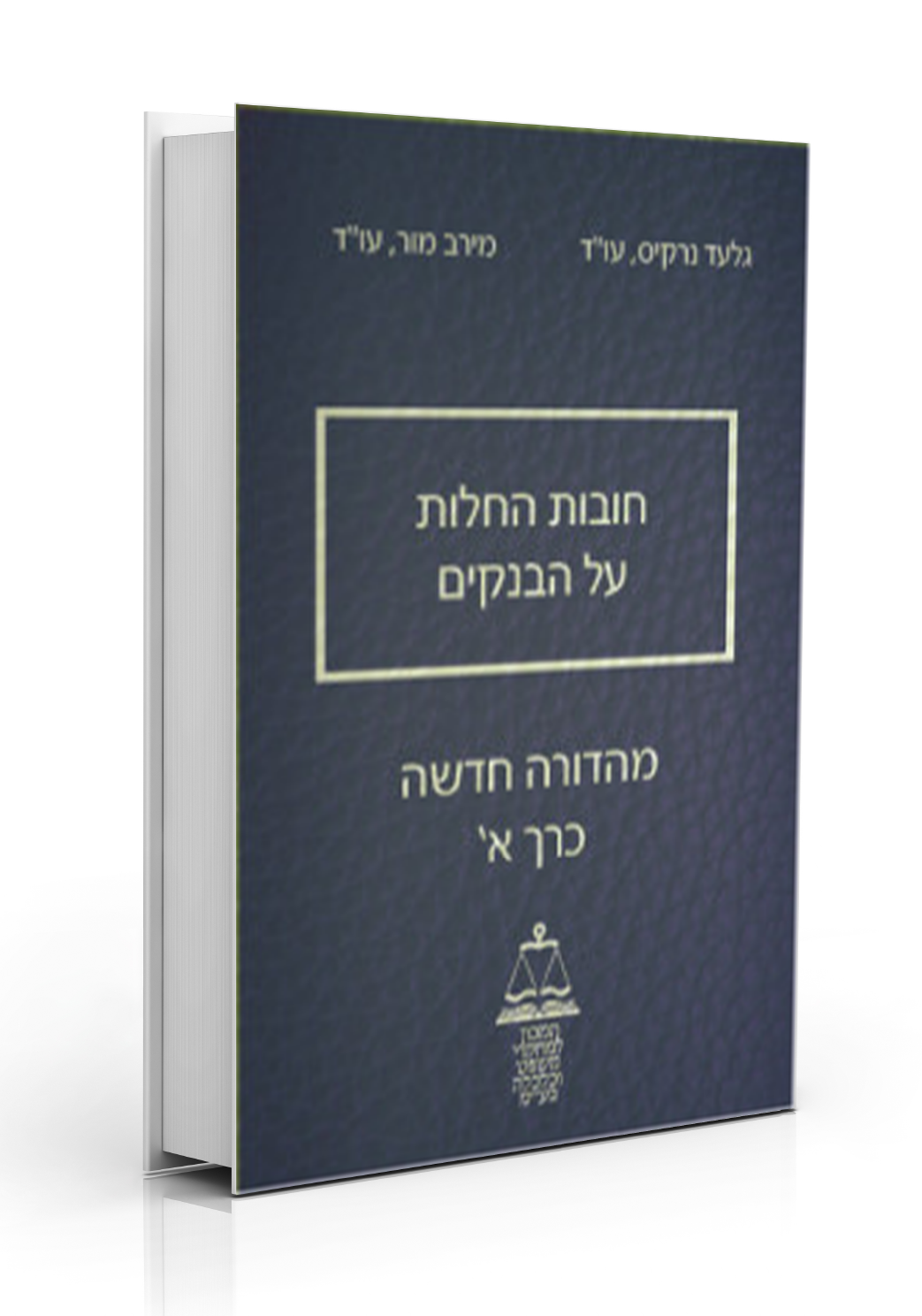ספר חובות החלות על הבנקים מאת עו״ד גלעד נרקיס