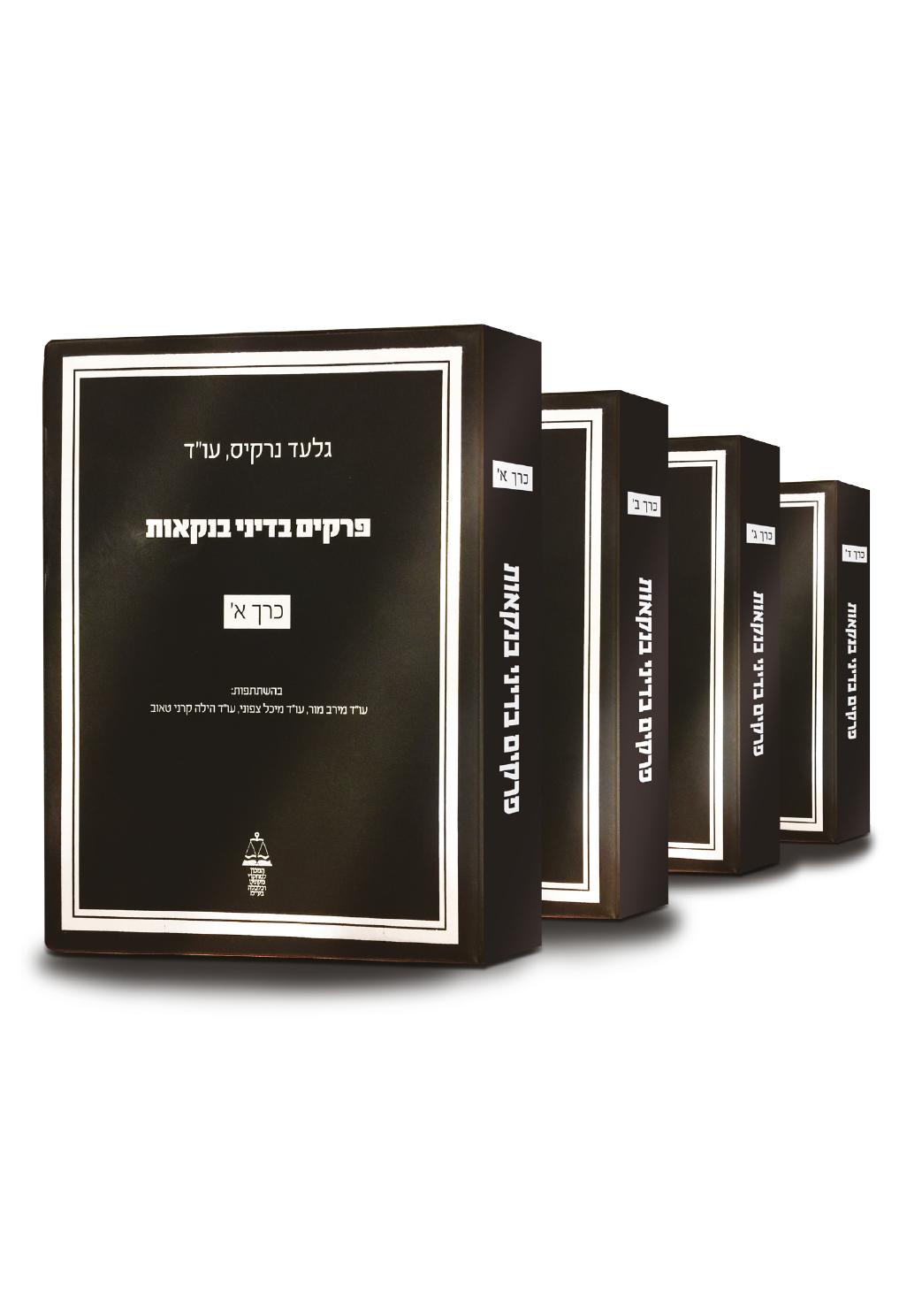 ספר פרקים בדיני בנקאות מאת עו״ד גלעד נרקיס